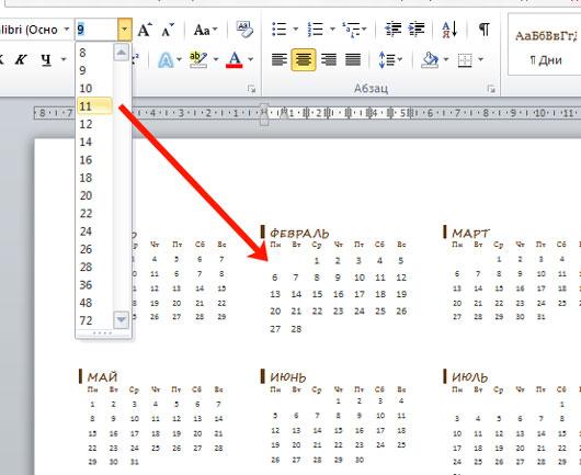 как сделать расписание в word