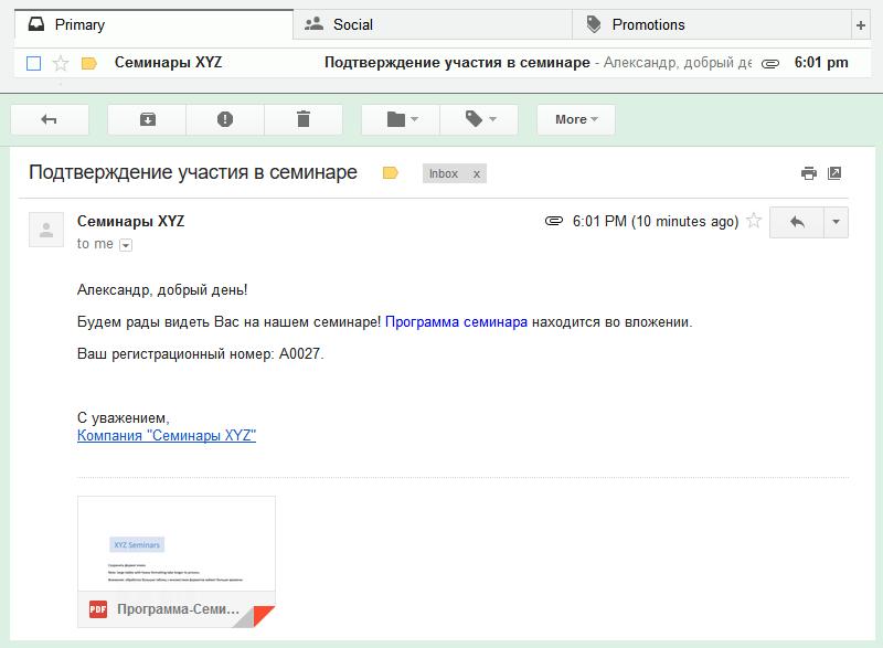 как сделать рассылку по email из excel