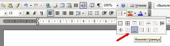 как сделать разделительную линию в word
