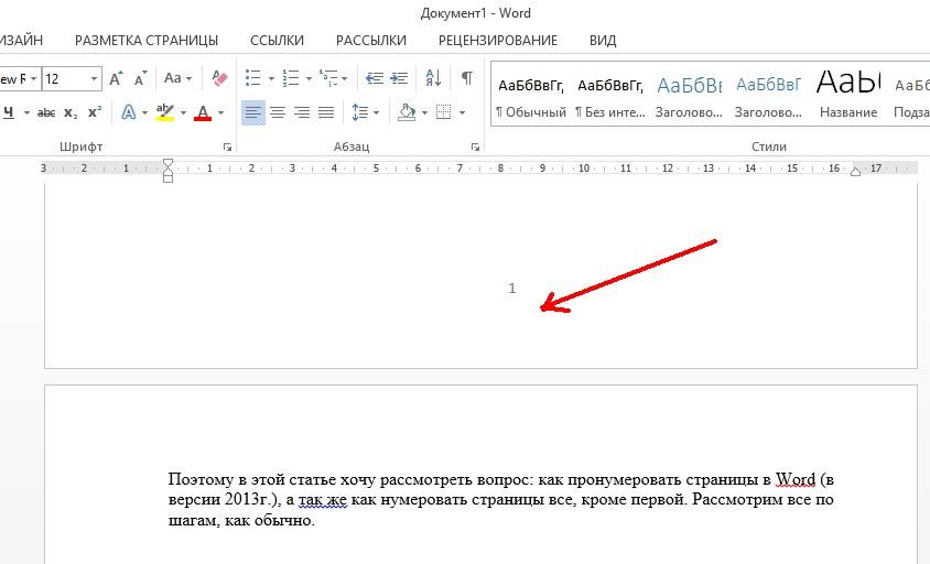 как сделать разную нумерацию страниц в word 2013
