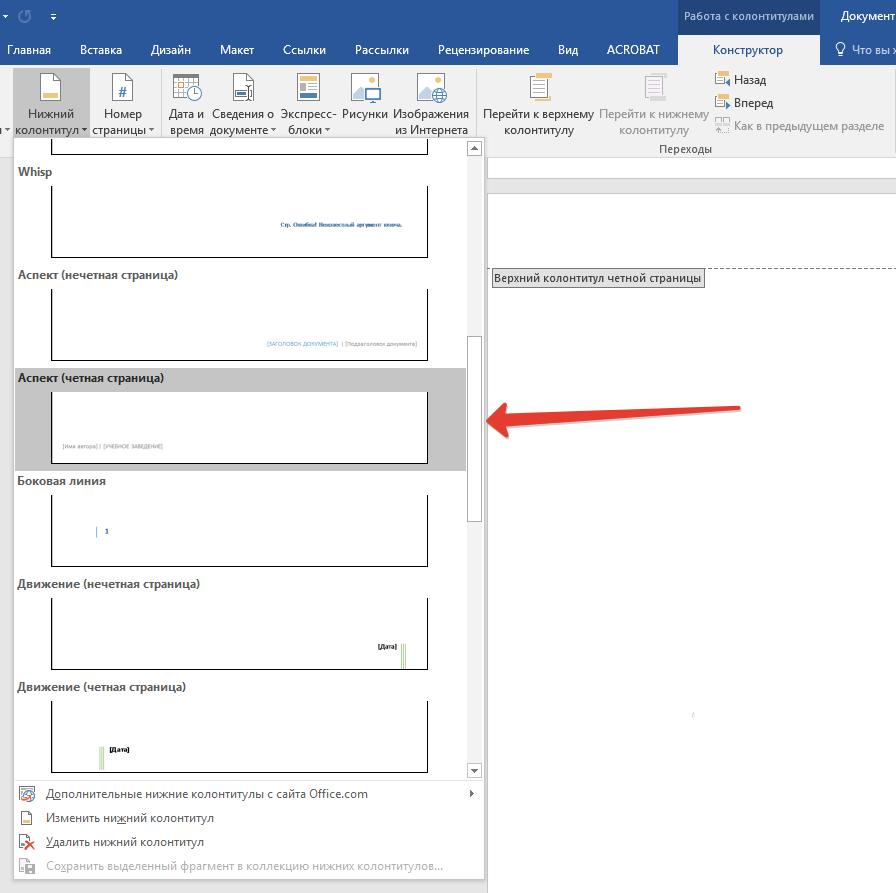 как сделать разные номера страниц в word
