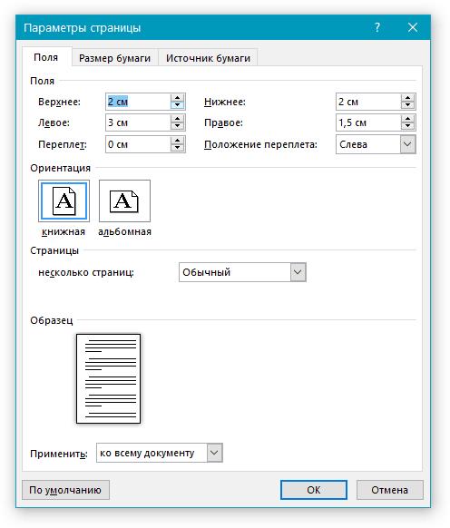 как сделать разные поля на разных страницах word