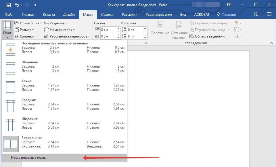 Как пронумеровать страницы в OpenOffice