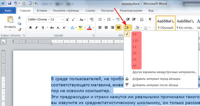 как сделать разреженный шрифт в word