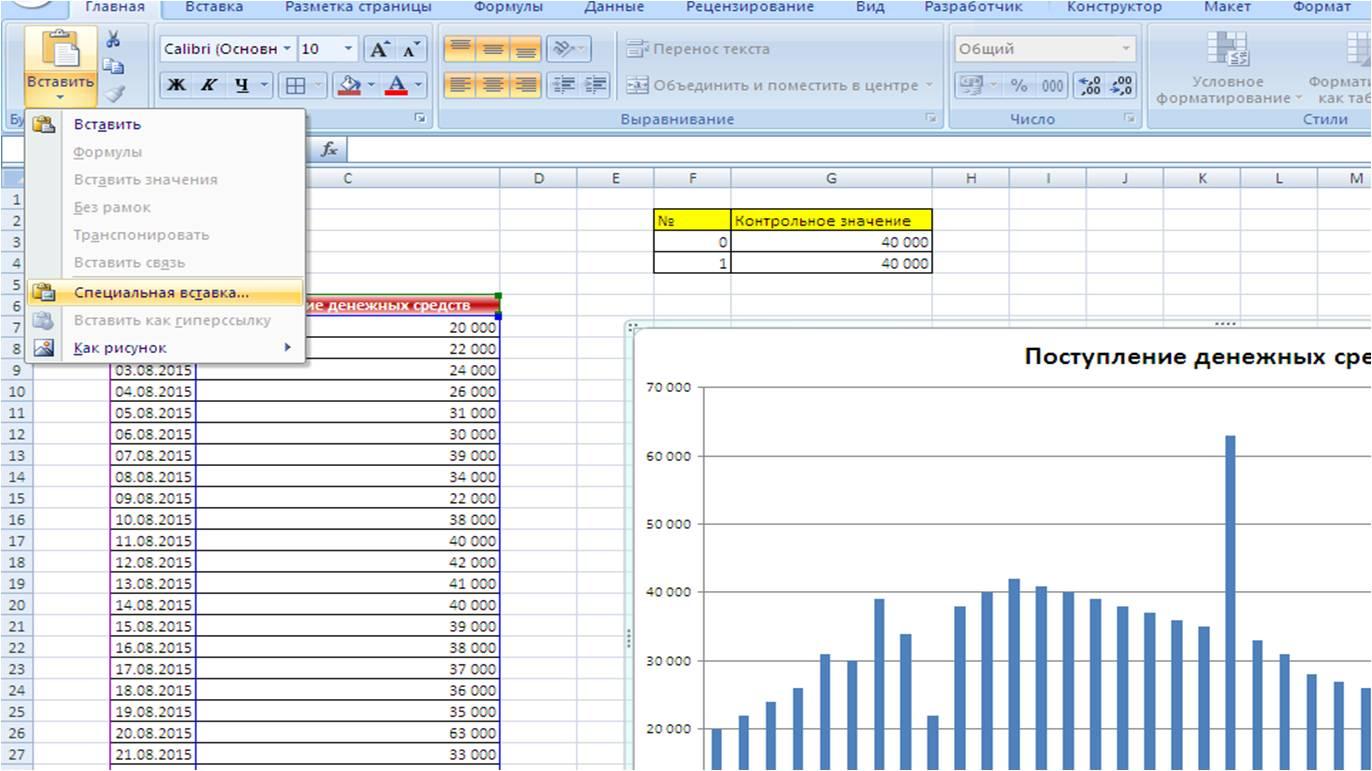 как сделать разрыв на графике в excel