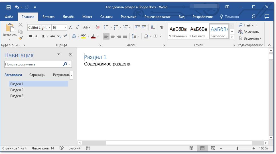 как сделать разрыв раздела в word 2010