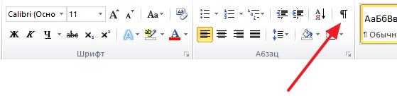 как сделать разрыв страницы в word 2003