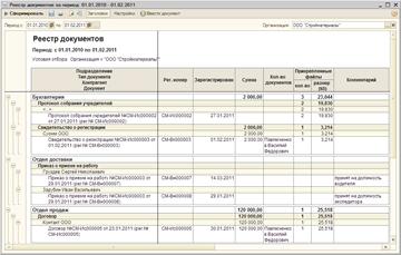 как сделать реестр документов в excel