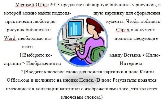 Microsoft word 2013 реферат 2758