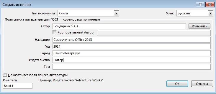 Microsoft word 2013 реферат 225