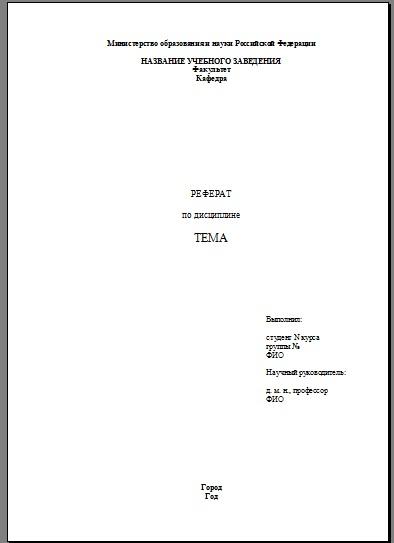 Как делать реферат в word титульный лист 4985