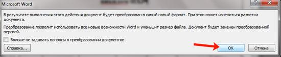 как сделать режим ограниченной функциональности в word