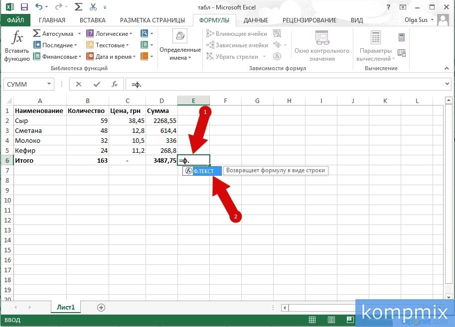 как сделать режим отображения формул в excel