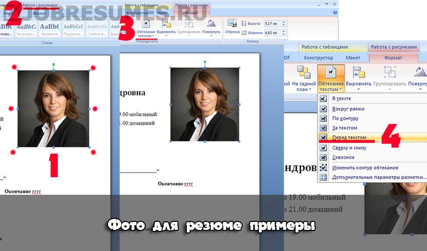 как сделать резюме с фото в word