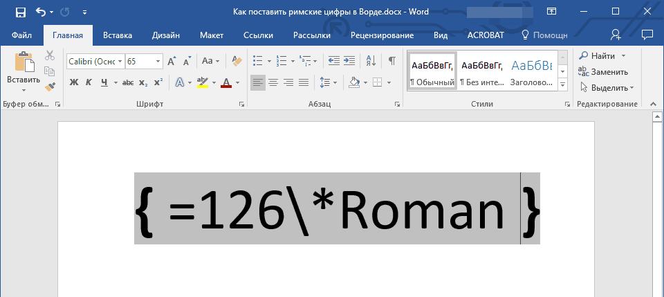 как сделать римскую цифру 1 в word
