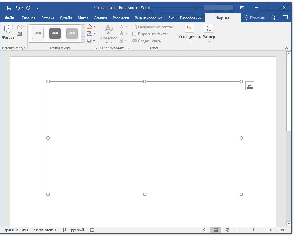 как сделать рисунок в microsoft word