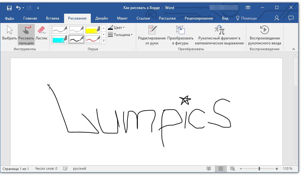 как сделать рисунок в word