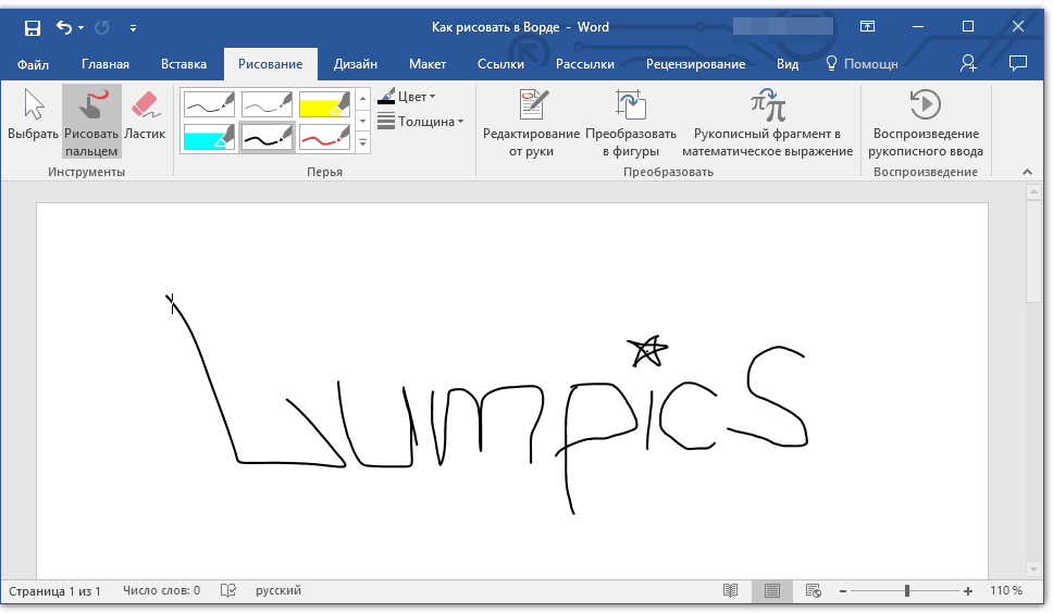 как сделать рисунок в word неподвижным