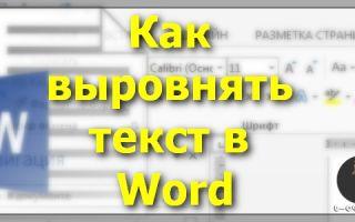 как сделать ровный текст в word