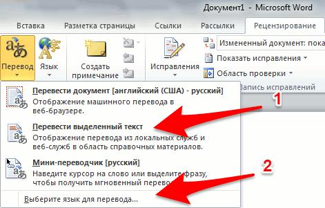 как сделать русский язык в word 2016