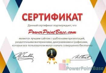 как сделать сертификат в powerpoint