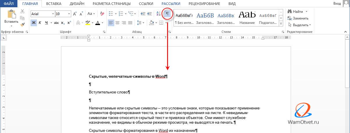 как сделать скрытый символ в word