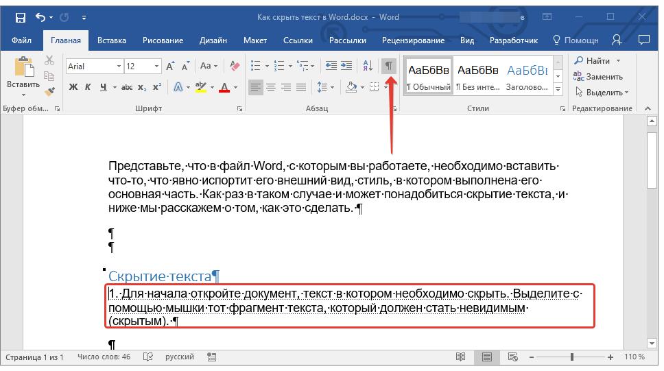 как сделать скрытый текст видимым в word