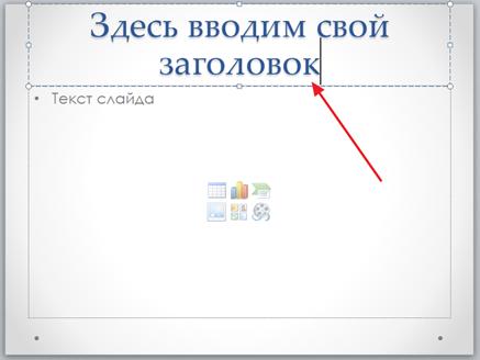 как сделать слайд а1 в powerpoint