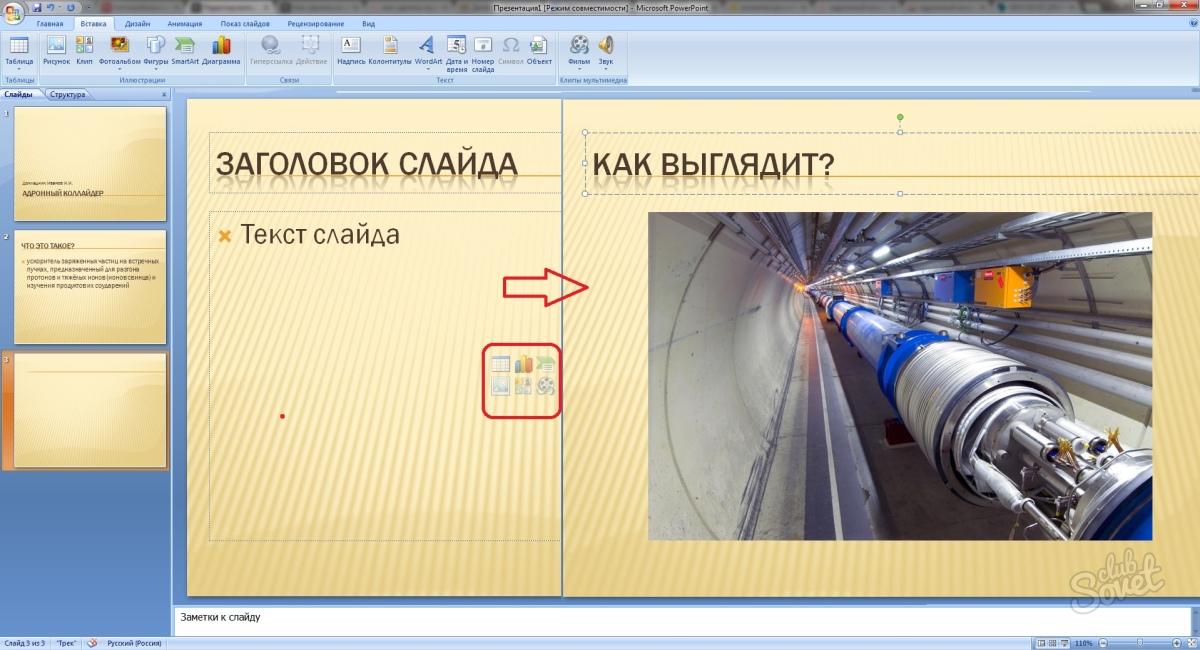 как сделать слайд шоу из презентации powerpoint
