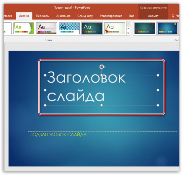 как сделать слайд шоу из word документа