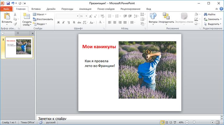 как сделать слайд шоу в программе microsoft powerpoint