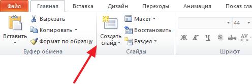 как сделать слайд вертикальным в powerpoint 2010