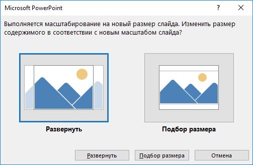 как сделать слайд вертикальным в powerpoint 2016