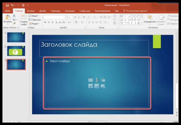 как сделать слайды для презентации в word 2007