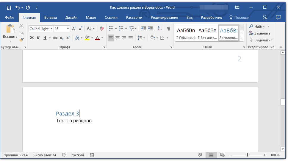 как сделать следующий раздел в word