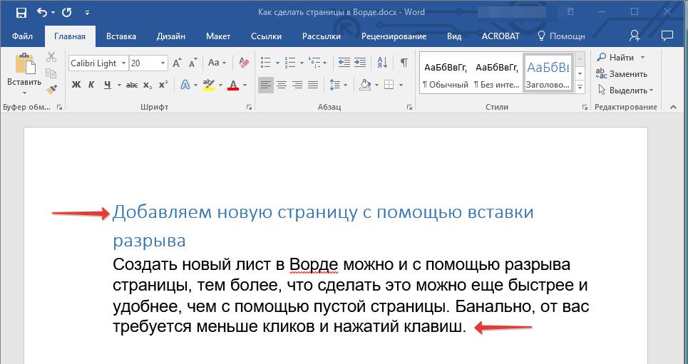 как сделать следующую страницу в word 2003