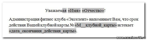 как сделать слияние документов в word 2007