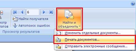 как сделать слияние документов в word
