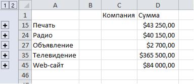 как сделать слияние таблиц в excel