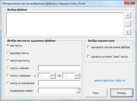 как сделать слияние в excel двух файлов