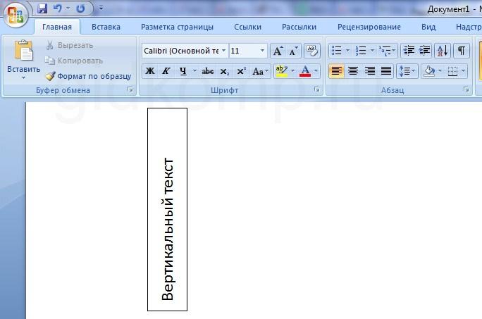 как сделать слово вертикально в word