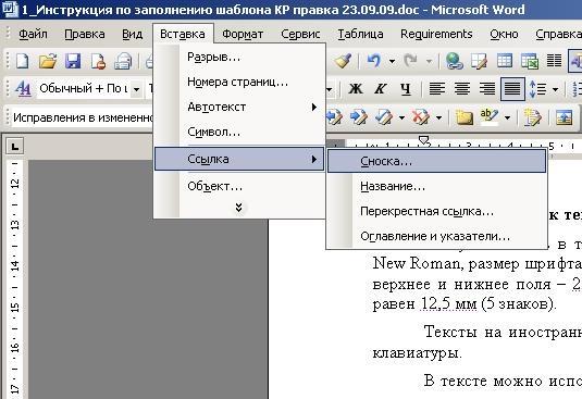 как сделать сноску в word 2003