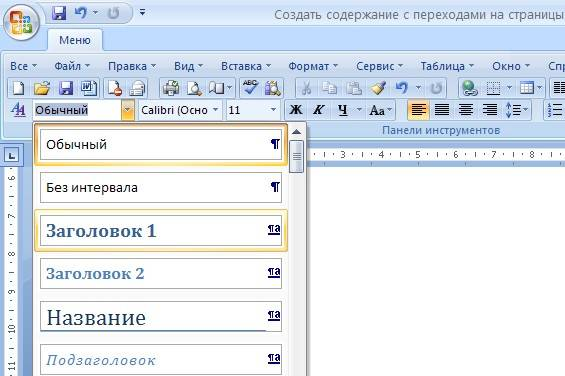 как сделать содержание с номерами страниц в word 2007