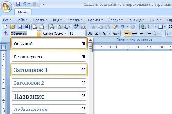 как сделать содержание в документе word 2007