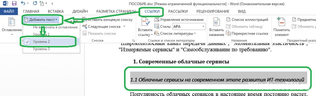 как сделать содержание в документе word 2010