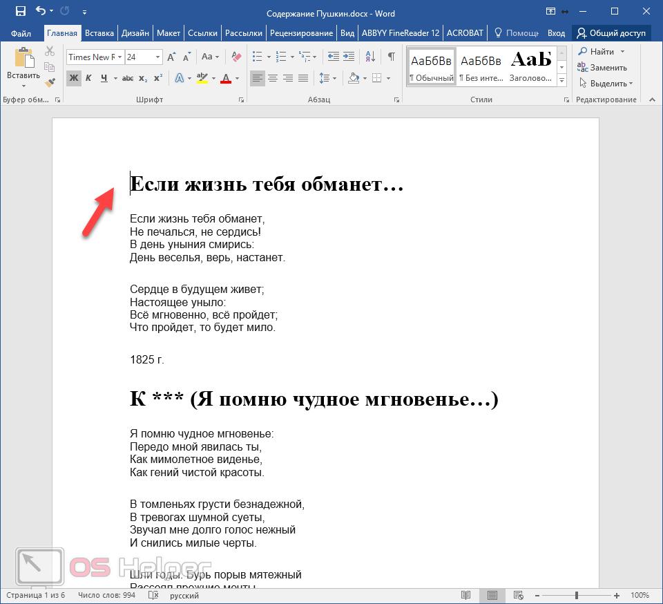 как сделать содержание в документе word
