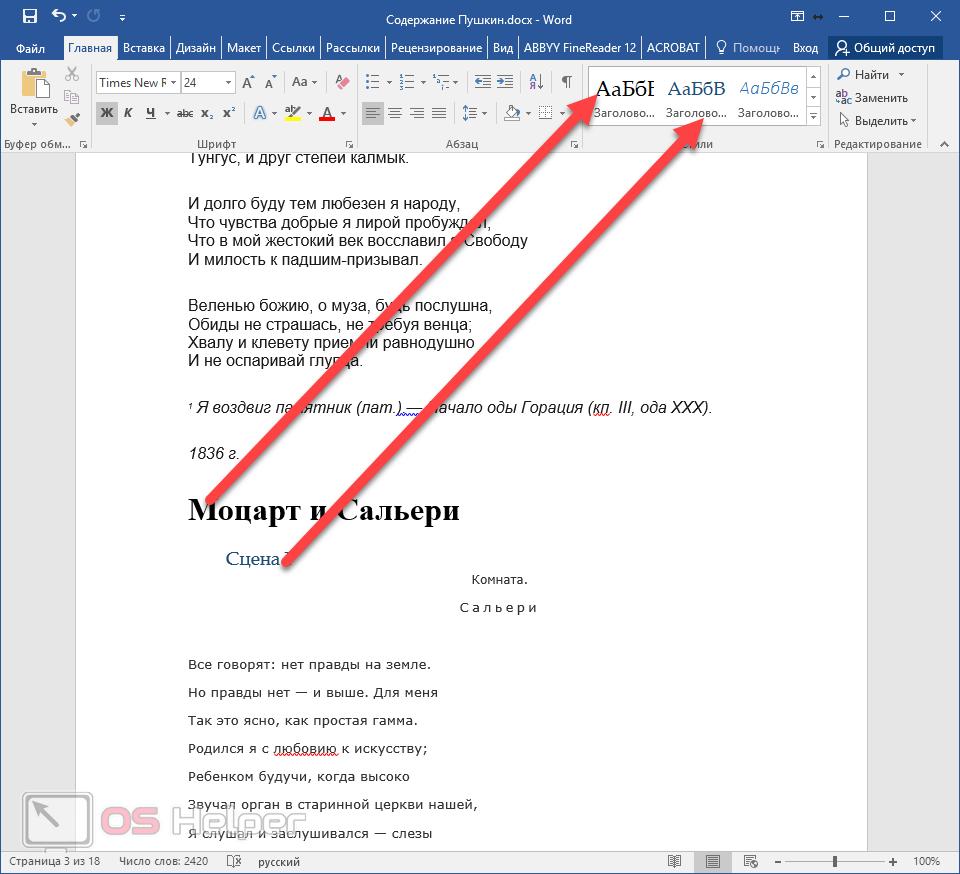как сделать содержание в тексте word