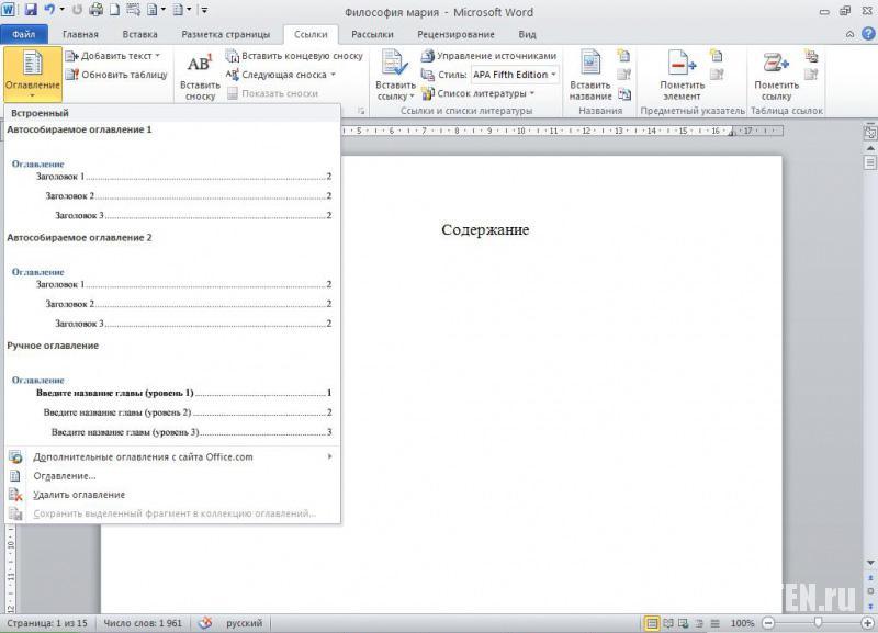 как сделать содержание в word 2010 автоматически с номерами страниц