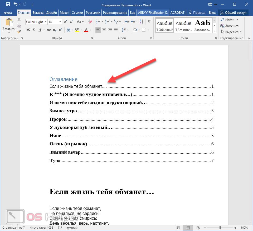 как сделать содержание в word microsoft