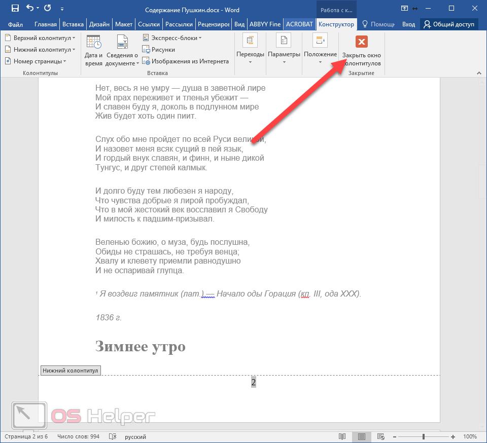 как сделать содержание в word pad